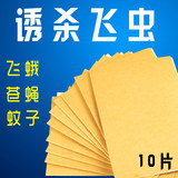 Extinguish flies paste fly paper sticky fly paper sticky insect board attract insects fly paper sticky mosquito paper sticky fly board glue yellow board