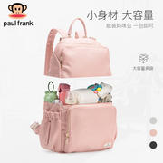 Mouth monkey Mummy bag female 2018 new fashion shoulder multi-function large capacity light mother bag mother and baby out