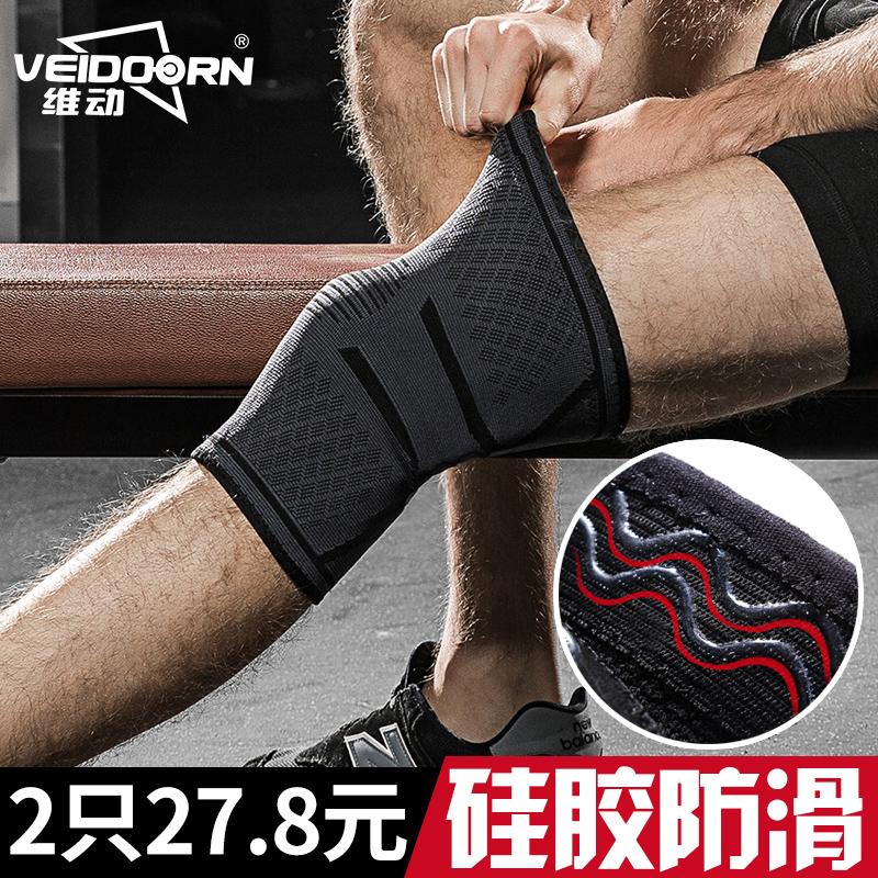 健身护膝男女跑步