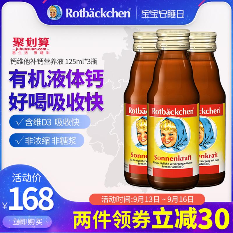 德国小红脸Rotbackchen钙维他婴儿儿童宝宝补钙口服液125ml*3瓶
