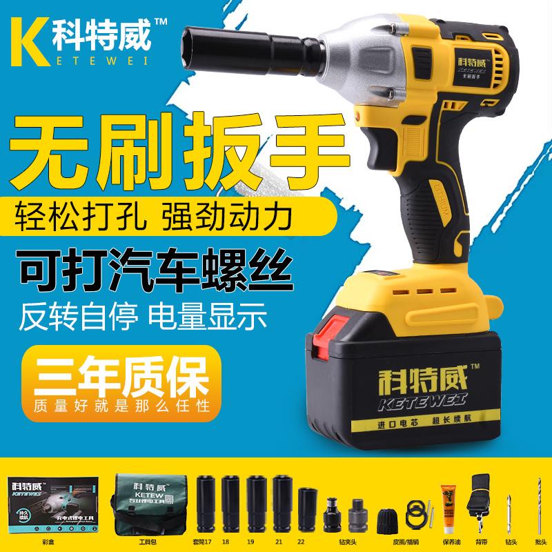 德国工业级科特威锂电充电冲击脚手架子木工无刷电动扳手风炮