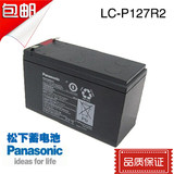 Panasonic / Panasonic 12v7ah lead-acid maintenance-free battery 12V7AHUPS power supply dedicated