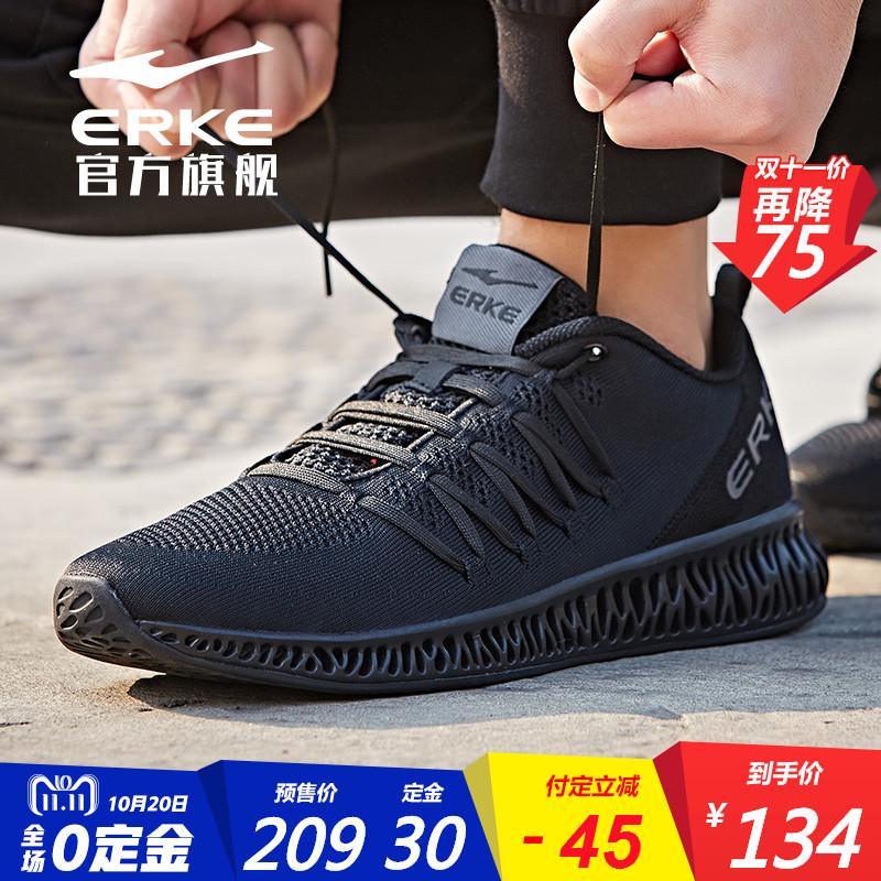 鸿星尔克跑鞋男鞋 跑步鞋2018秋季新款缓震子轻便鞋慢跑运动鞋 男