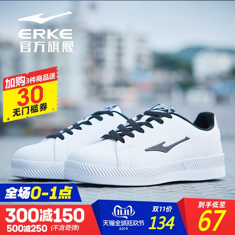鸿星尔克男鞋板鞋男冬季韩版潮百搭小白鞋白色男士休闲鞋运动鞋男