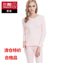 Three guns underwear Shu soft thick cotton cotton men and women round neck warm cotton qiuyi qiuku underwear set 21844
