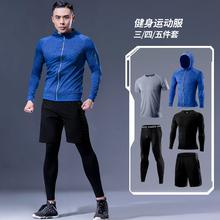 健身服套装男士速干衣健身房运动紧身衣五件套跑步篮球训练服秋冬