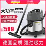 德国凯驰吸尘器家用强力干湿商用工业大功率吸水机吸尘机NT20/1
