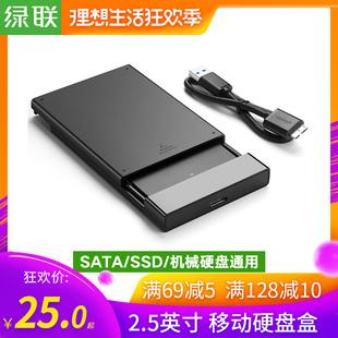 绿联移动硬盘盒子2.5英寸外置外接usb3.0读取硬盘保护盒sata笔记
