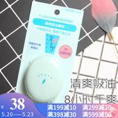 防晒3.5g 控油定妆保湿 日本资生堂neuve惹我清爽吸油蜜粉饼 散粉图片