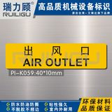 Ereda Air outlet sign sticker pipe sticker label indication waterproof and oilproof PI-K059