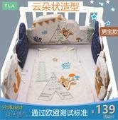 tla云朵形状床围丛林动物婴儿床布艺挡布婴儿围挡床维透气薄夏季图片