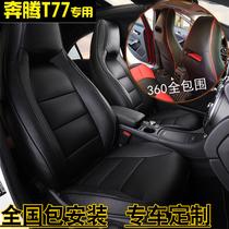 全包围奔腾T77座椅套内饰改装专用汽车座垫四季通用座套真皮t77