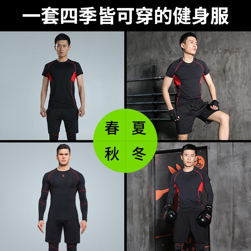 路伊梵健身服男跑步速干紧身衣健身房运动服篮球服三四件套套装男