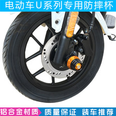 Special anti-falling cup universal style for U1/US/U+/U1b accessories of mavericks electric vehicle