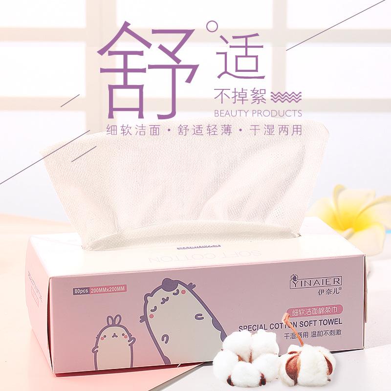 细软洁面棉柔巾一次性洗脸巾不掉絮舒适亲肤干湿两用抽取式