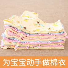 棉袄皮布料半成品冬季 婴儿幼儿童纯棉袄片 宝宝手工棉花棉衣片子