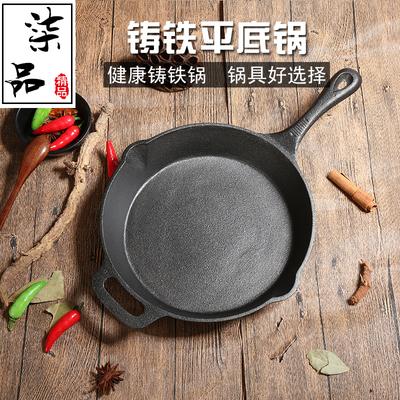 铸铁平底锅 无涂层不粘煎蛋锅 煎饼牛排铁锅加厚迷你生铁锅烙饼锅哪里便宜