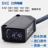 E3Z-D61 square diffuse photoelectric switch sensor D62/D81 infrared sensor NPN normally open 24v