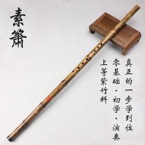 鹊歌紫竹洞箫乐器八孔专业演奏级素箫一节萧初学入门成人零基础