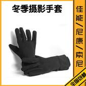 冬季专业摄影手套 男女通用款 相机防滑防水保暖摄影师手套 包邮