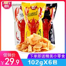包邮 豪氏龙虾薄片102gx6袋 舌尖美味休闲膨化即食特产小吃货零食