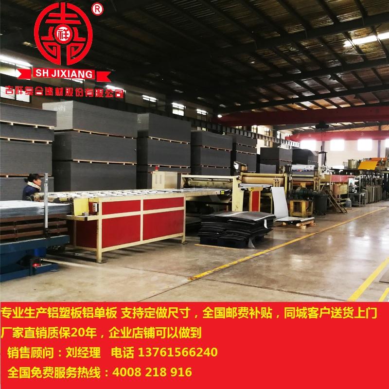 上海吉祥内外墙装饰铝塑板4mm21丝门头广告招牌吊顶干挂板材