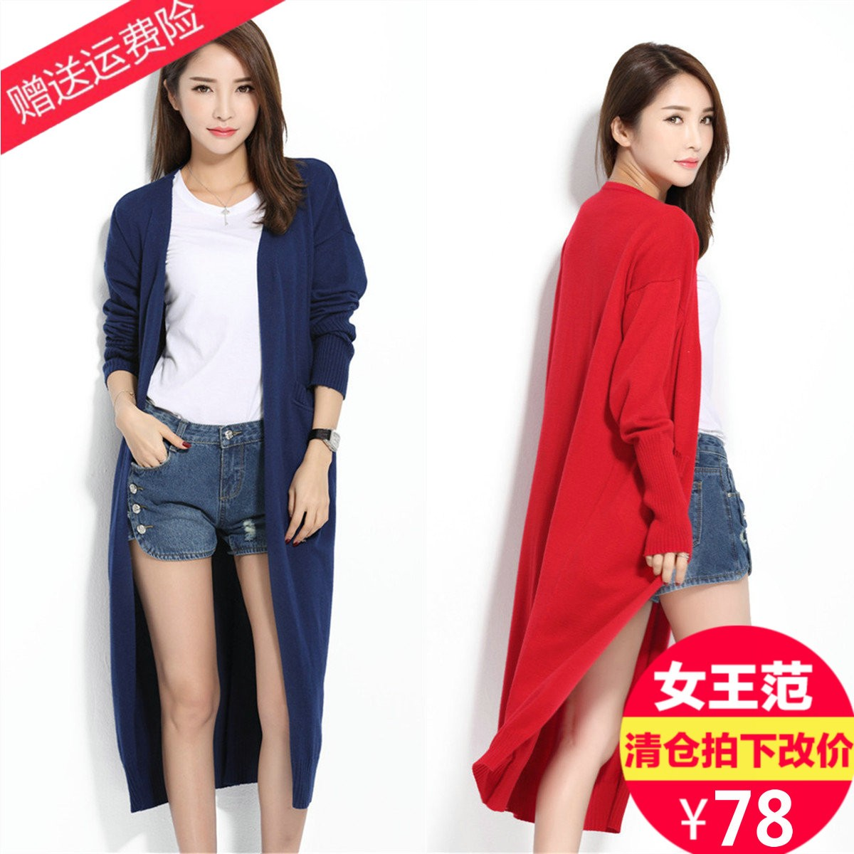 韩版针织长大衣