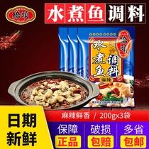 重庆特产桥头飘香水煮鱼调料200g*3袋麻辣青花椒鱼藤椒水煮鱼调料