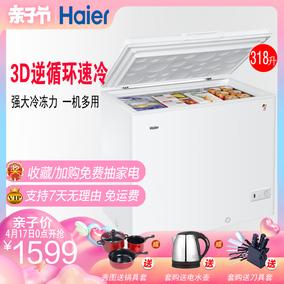Haier/海尔 BC/BD-318HD 318升商用家用冷藏冻变温柜冰柜3D逆循环