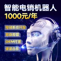 人工智能电销机器人真人客服语音软件电话营销系统批量外呼ai新