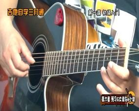 零基础吉他自学入门视频教程 教材三月通教学全套初学民谣吉他