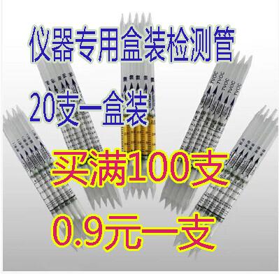八合一家用甲醛检测仪试剂试管耗材苯甲苯二甲苯氨TVOC甲醛刻度管