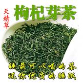 年新茶宁夏特产芽茶250g特级头茬嫩芽枸杞叶茶睡眠茶零食 2018新款图片