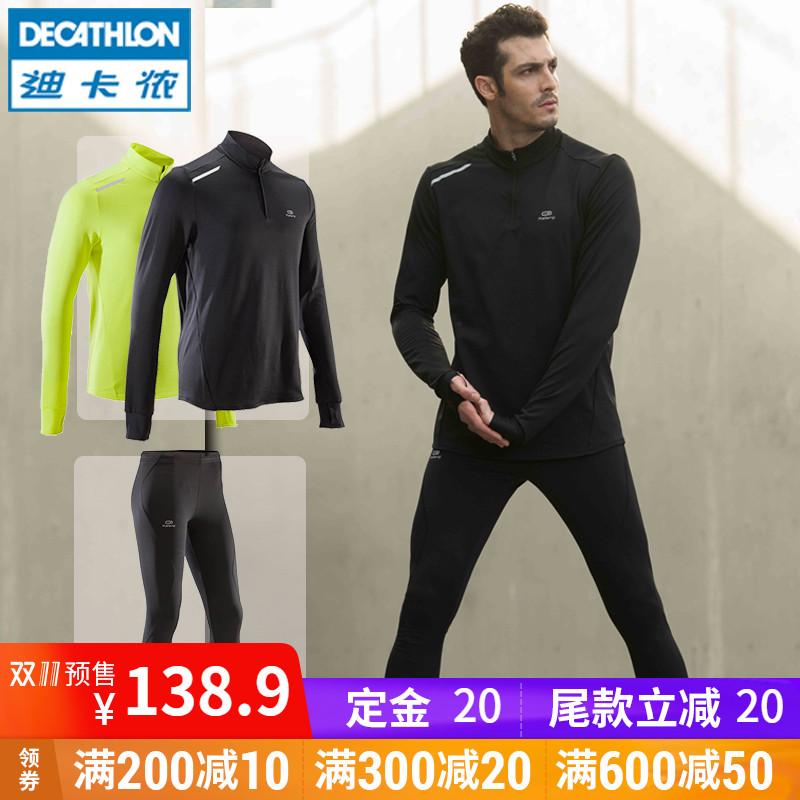 【预售】迪卡侬运动套装男冬加绒跑步运动服速干新款健身套装RUNU