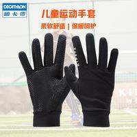 迪卡侬儿童手套儿童运动手套男童五指足球小学生手套秋冬保暖KIJ