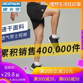 迪卡侬 运动短裤男士三分裤五分裤宽松速干休闲健身跑步训练ten