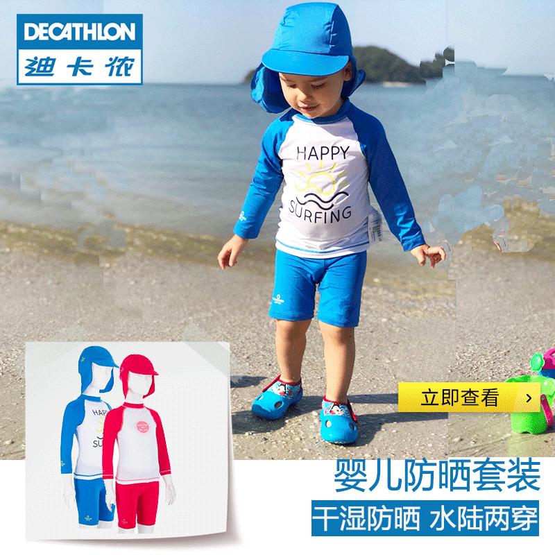 迪卡侬水中防晒衣宝宝婴儿泳衣帽子五分裤T恤 婴儿防晒套装sbt