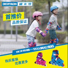 Decathlon skates Children's beginners fun adjustable easy to wear 3-5-6-7-8 years old skating OXELO-L