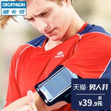 迪卡侬跑步手机臂包臂带iphone6s6plus大号触摸屏运动臂带RUN C