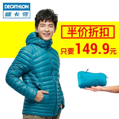 迪卡侬户外羽绒服男士轻薄冬季保暖新款立领运动连帽外套FORCLAZ3