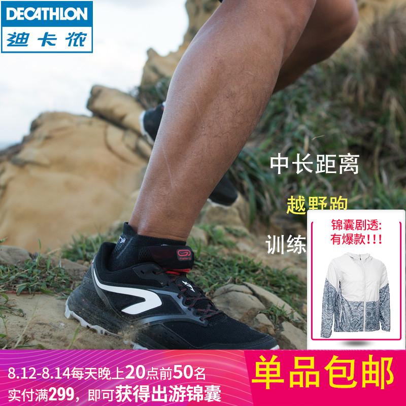 迪卡侬 越野跑鞋 男新款跑步户外减震耐磨透气跑鞋运动鞋 RUN C