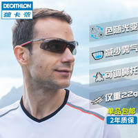 Decathlon running sports cycling sunglasses men and women outdoor sunscreen windproof marathon color changing sunglasses RUNW