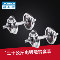迪卡侬20公斤哑铃男士健身器材套装一对家用练臂肌健身器材 CRO
