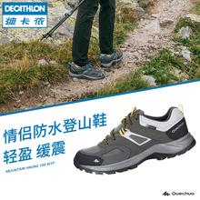 迪卡侬户外徒步鞋男鞋防滑防水透气轻便女登山鞋QUMH