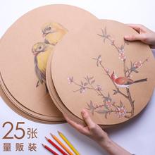 快力文25張厚圓形牛皮紙繪畫紙圓面素描彩鉛用紙美術畫畫專用卡紙