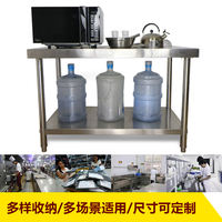 304 thick double-layer stainless steel workbench hotel kitchen special charge operation countertop factory packing table