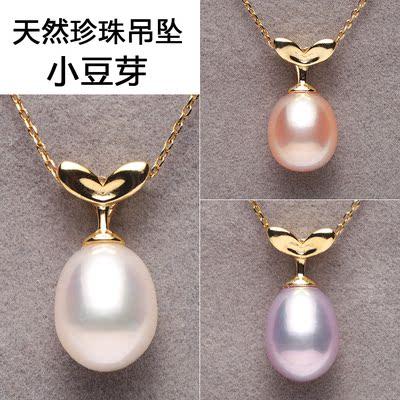 天然淡水珍珠吊坠 9-10mm米形水滴珠 小豆芽简约 时尚款 白粉紫色