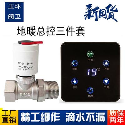 地暖总路控制分集水器温控阀电热执行器液晶数字显示器面板电磁阀