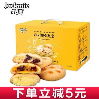 夹克咪软心曲奇蔓越莓混合味夹心饼干糕点中秋节礼盒整箱网红零食