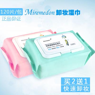 [買2送1]卸妝濕巾一次性便攜式免洗化妝棉卸妝棉眼臉部清潔卸妝巾